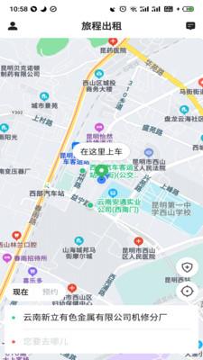 旅程出租司机app下载-旅程出租司机最新版