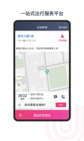 悠搭打车司机app下载-悠搭打车司机手机版下载