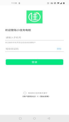 小佳充电app下载-小佳充电安卓版下载