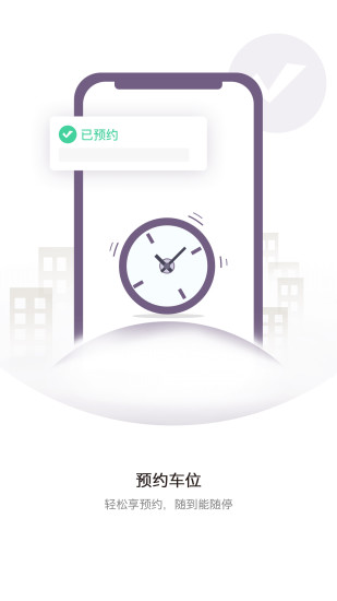 任马停智慧停车app下载-任马停手机版下载