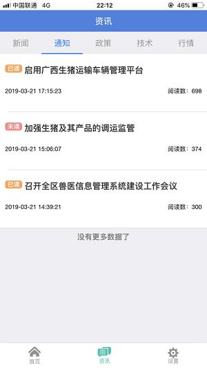 中南运猪通app下载-中南运猪通监督管理系统下载