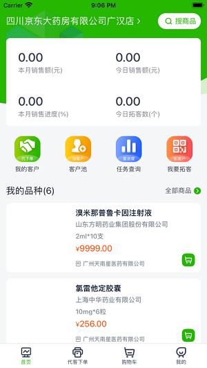 药犇犇app下载-药犇犇平台软件下载
