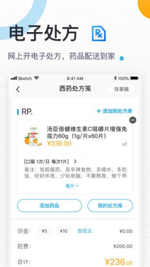 160医生app下载-160医生最新版下载