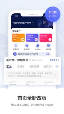 阿里妈妈app下载-阿里妈妈安卓版下载手机版