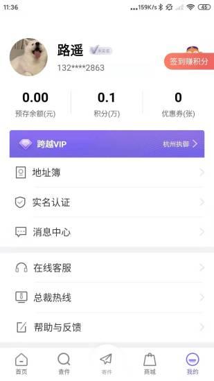 跨越速运app最新版本下载-跨越速运平台下载