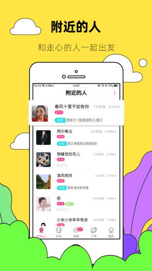 约伴出行app下载-约伴出行软件下载