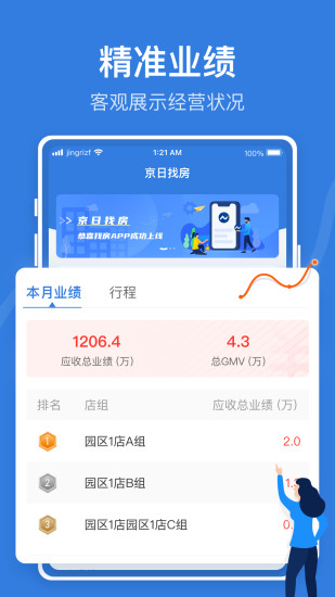 京日经纪人app下载-京日经纪人手机版下载