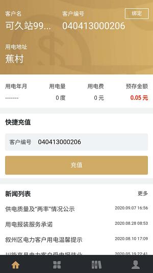 川能水电app下载-川能水电最新版下载