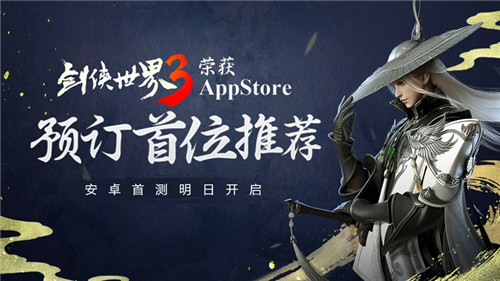 荣获苹果预订首位推荐!《剑侠世界3》安卓首测明日开启