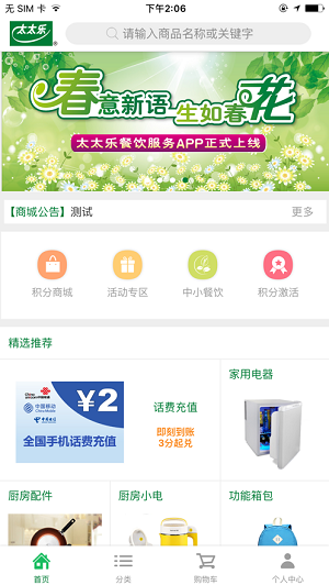 太太乐餐饮服务app下载-太太乐餐饮服务最新版下载