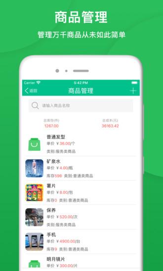 纳客会员收银系统app下载-纳客会员收银系统手机版下载