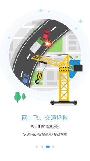 悦行app下载-悦行最新版下载