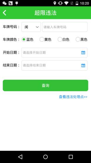 闽通宝app下载-闽通宝ETC手机版下载