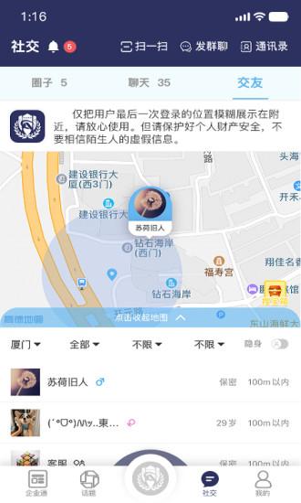 鑫安儆卫app下载-鑫安儆卫手机版下载