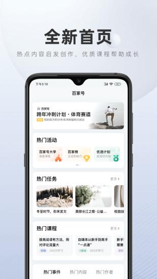 百家号自媒体app下载-百家号自媒体平台注册下载