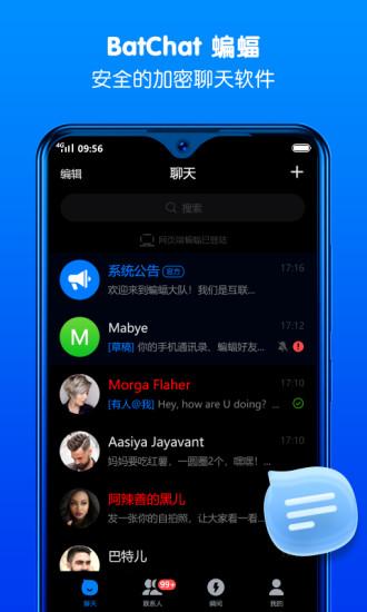 蝙蝠聊天app下载最新版本-蝙蝠聊天软件