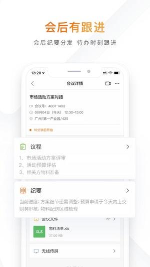 迈聆会议app下载-迈聆会议手机版下载