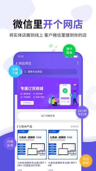 七色米erp app下载-七色米erp手机版下载
