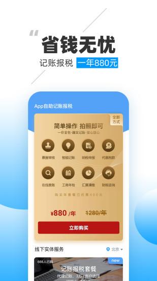 晓账app下载-晓账手机版下载