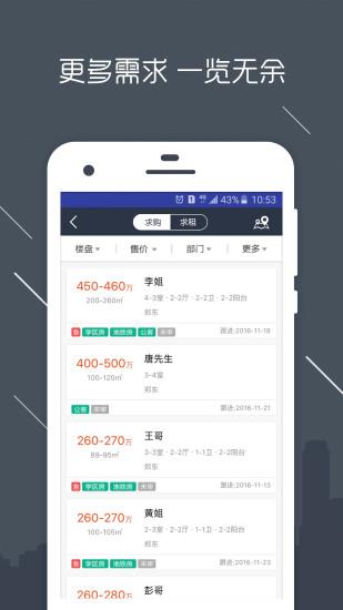 房信erp app下载-房信erp手机版下载