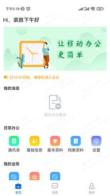 运连网员工端app下载-运连网员工端手机版下载