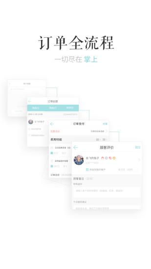 美到员工端安卓版下载-美到员工端app下载