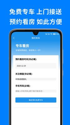 华夏找房app下载-华夏找房手机版下载