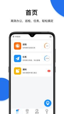 蜗丁物业端app下载-蜗丁物业端手机版下载