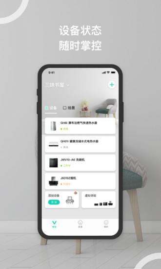 华帝智慧家app下载-华帝智慧家手机版下载