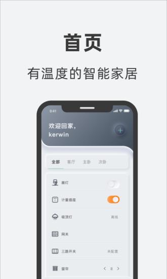 艾拉智家app下载-艾拉智家手机版下载