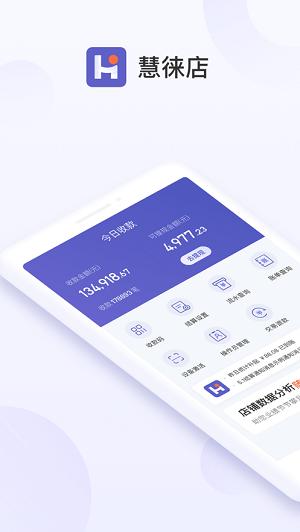 慧徕店app下载-慧徕店安卓版下载