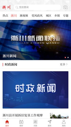 云上淅川app下载-云上淅川客户端下载