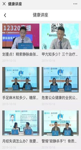天府医健通app下载-四川天府健康通手机版下载