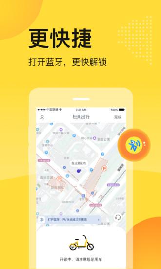 松果出行电单车app下载-松果出行软件下载