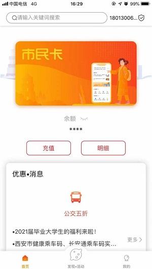 西安市民卡app下载-西安市民卡最新版下载