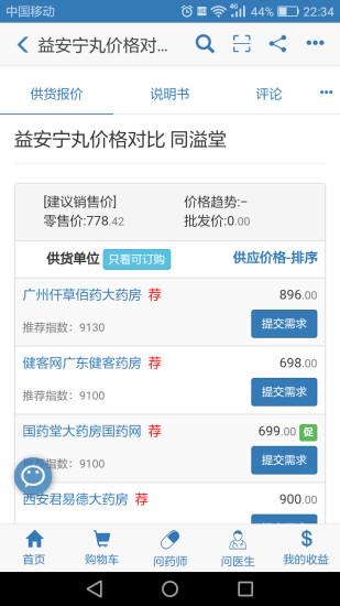 力联医药app下载-力联医药客户端下载