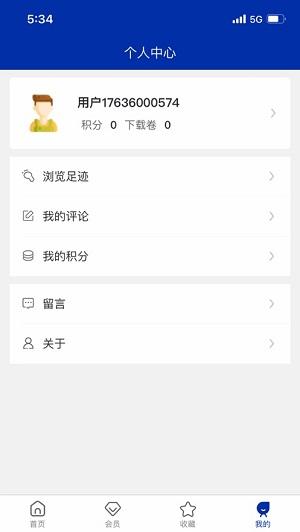 摩斯汽车智库app下载-摩斯汽车智库客户端下载