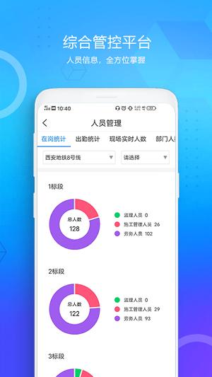 西安地铁综管平台app下载-西安地铁综管平台手机版下载