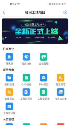 飞燕智慧工地app下载-飞燕智慧工地手机版下载