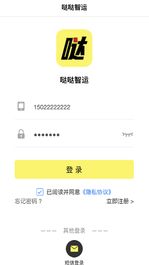 哒哒智运app下载-哒哒智运最新版下载