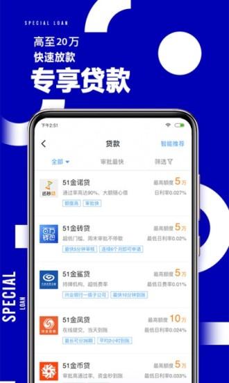 51公积金管家app最新版本下载-51公积金管家安卓版下载