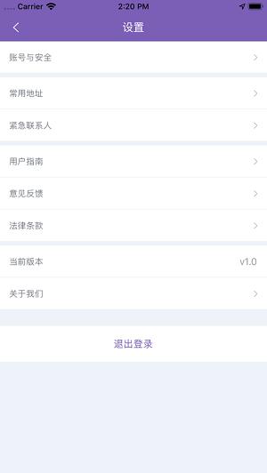 百靓出行app下载-百靓出行手机版下载