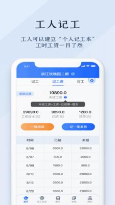 劳务记工软件手机版下载-劳务记工app下载