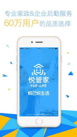 悦管家app下载安卓-悦管家最新版下载