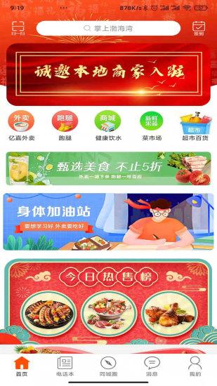 掌上渤海湾app下载-掌上渤海湾软件下载