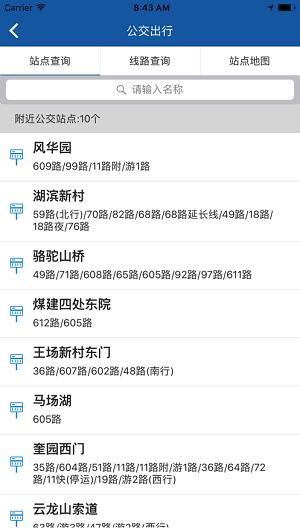 畅行徐州app下载-畅行徐州客户端下载