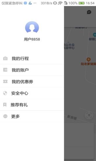 西昌行app下载-西昌行手机版下载