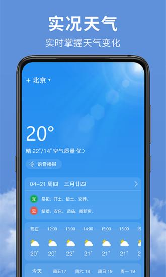 精准实时天气预报app下载-精准实时天气预报手机版下载