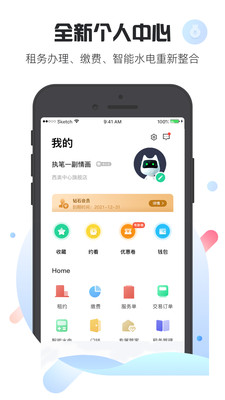 乐乎公寓app下载-乐乎公寓手机版下载