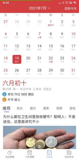 暮光天气app下载-暮光天气手机版下载